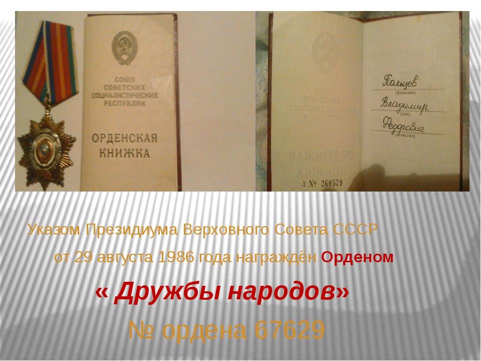 Указом Президиума Верховного Совета СССР от 29 августа 1986 года награждён О...