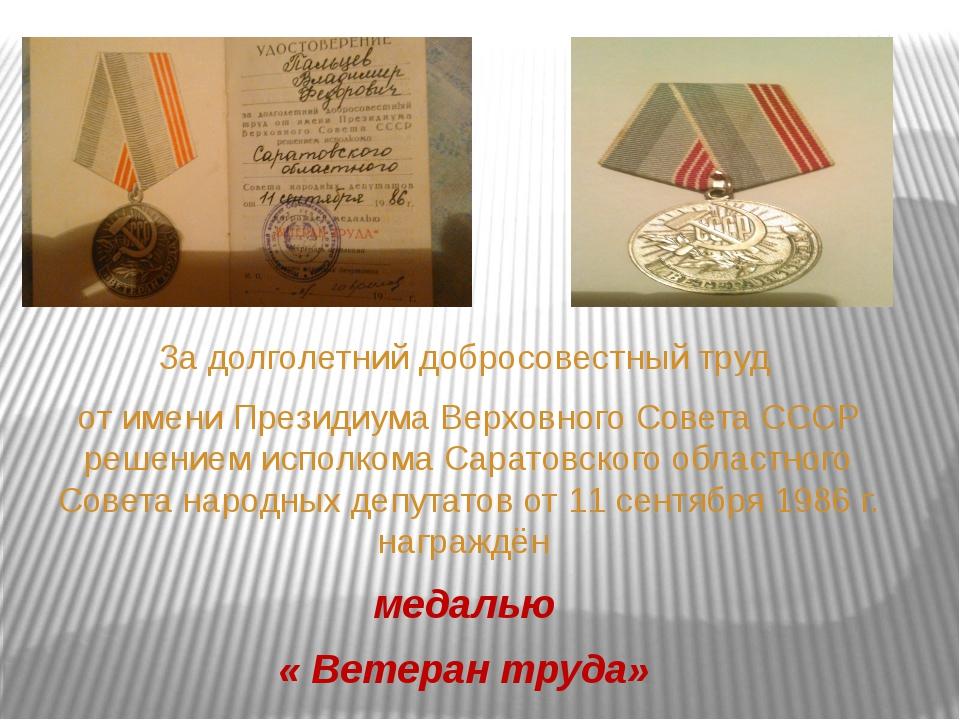 За долголетний добросовестный труд от имени Президиума Верховного Совета СССР...