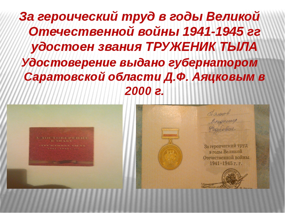 За героический труд в годы Великой Отечественной войны 1941-1945 гг удостоен...