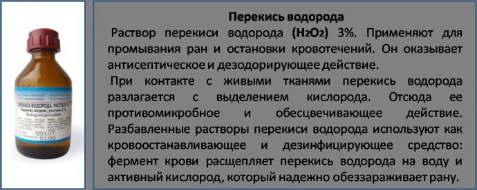 C:\Users\555\Desktop\дом. аптечка\thumb (3).png