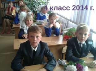 4 класс 2014 г.