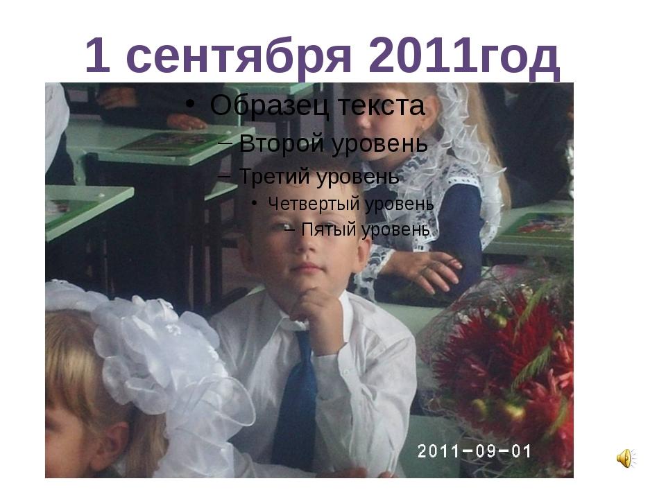 1 сентября 2011год