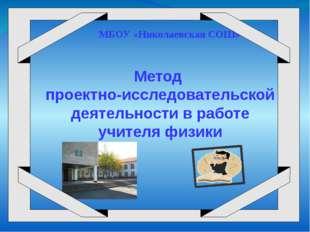 Метод проектно-исследовательской деятельности в работе учителя физики МБОУ «