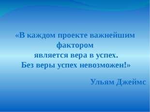 «В каждом проекте важнейшим фактором является вера в успех. Без веры успех не