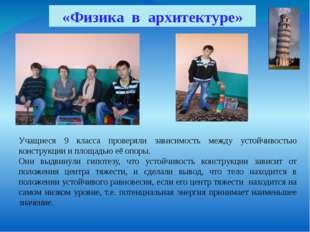 ПРОЕКТ «Физика в архитектуре» «Физика в архитектуре» Учащиеся 9 класса прове