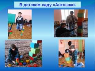 В детском саду «Антошка»
