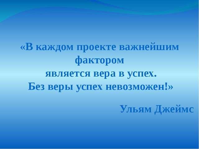 «В каждом проекте важнейшим фактором является вера в успех. Без веры успех не...