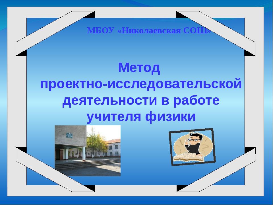 Метод проектно-исследовательской деятельности в работе учителя физики МБОУ «...