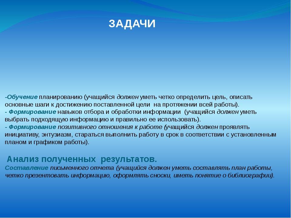 -Обучение планированию (учащийся должен уметь четко определить цель, описать...