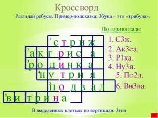 Цифры в ссоре 1, 10, 9, 20, 15, 2, 8, 11, 16, 4, 6, 5, 13, 19, 17, 12, 14, 18