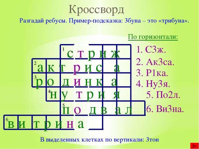 Цифры в ссоре 1, 10, 9, 20, 15, 2, 8, 11, 16, 4, 6, 5, 13, 19, 17, 12, 14, 18...