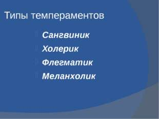 Типы темпераментов Сангвиник Холерик Флегматик Меланхолик