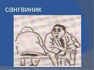 сангвиник