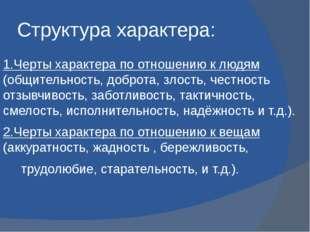 Структура характера: 1.Черты характера по отношению к людям (общительность, д