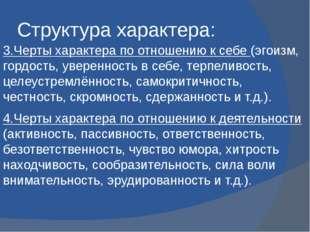 Структура характера: 3.Черты характера по отношению к себе (эгоизм, гордость,