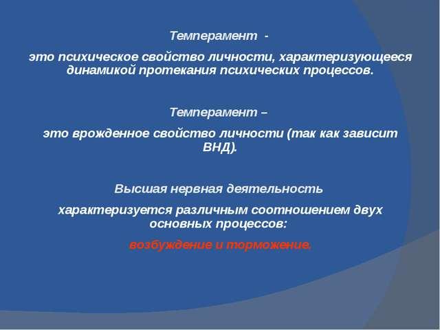 Темперамент - это психическое свойство личности, характеризующееся динамикой...