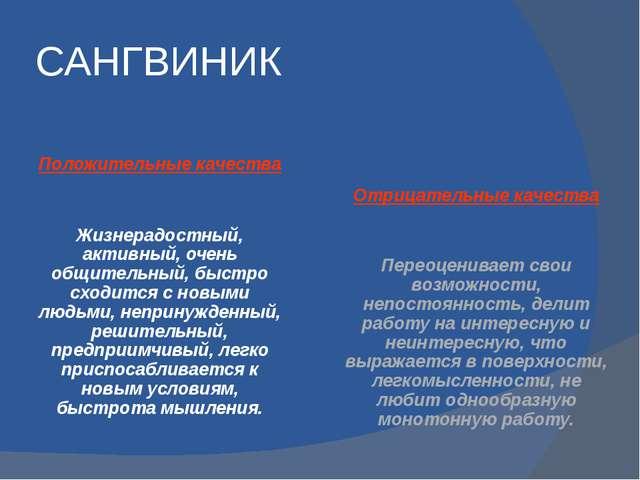 САНГВИНИК Положительные качества Жизнерадостный, активный, очень общительный,...