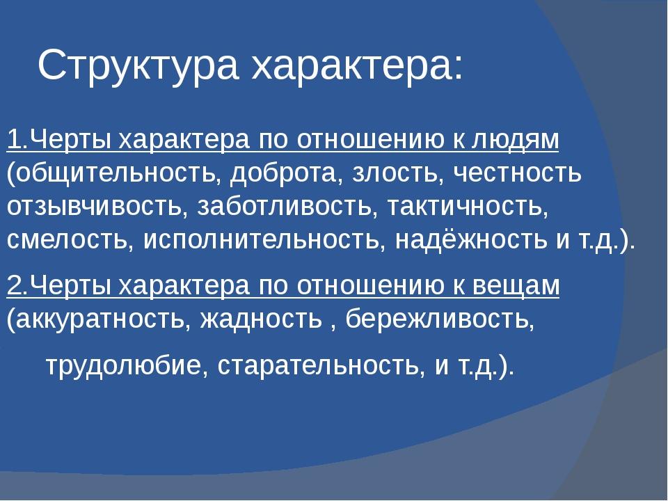 Структура характера: 1.Черты характера по отношению к людям (общительность, д...