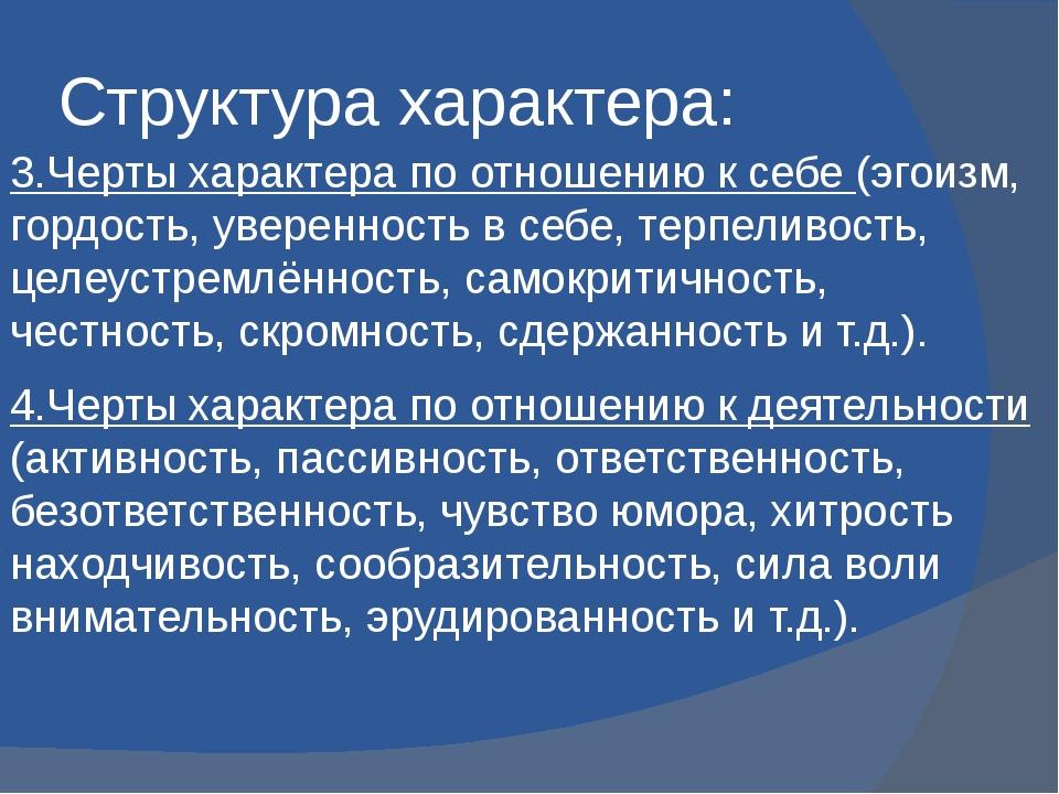 Структура характера: 3.Черты характера по отношению к себе (эгоизм, гордость,...