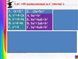 А деңгейі-жалпы вагондағы оқушыларға . 5. (2x-3y)(2x+3y) А. 2x2-3y2 Б. 4x2-6