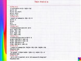 Тест: ІІ-нұсқа СҰРАҚ № 1 КӨБЕЙТІНДІСІН ТАП (x - 3y)(x + 3y) а) x^2 - 3y б) x
