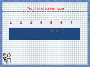 Тест:ІІ-нұсқа жауаптары 1234567 ВБАБ  ия