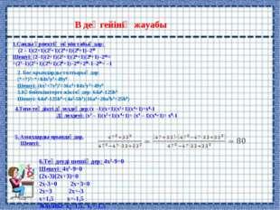 В деңгейінің жауабы 4.Тепе-теңдікті дәлелдеңдер:(х –1)(х+1)(х2+1)(х4+1)=х8-1