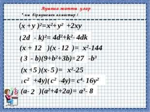 x2+ * +2xy (x + * )2= ( * - k)2= 4d2+k2- * (x + * )(x - * )= x2-144 ( * +4y)(