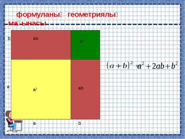 a2 b2 формуланың геометриялық мағынасы