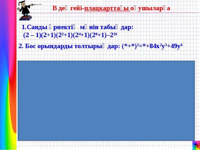 В деңгейі-плацкарттағы оқушыларға 1.Санды өрнектің мәнін табыңдар: (2 – 1)(2...