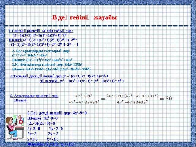 В деңгейінің жауабы 4.Тепе-теңдікті дәлелдеңдер:(х –1)(х+1)(х2+1)(х4+1)=х8-1...