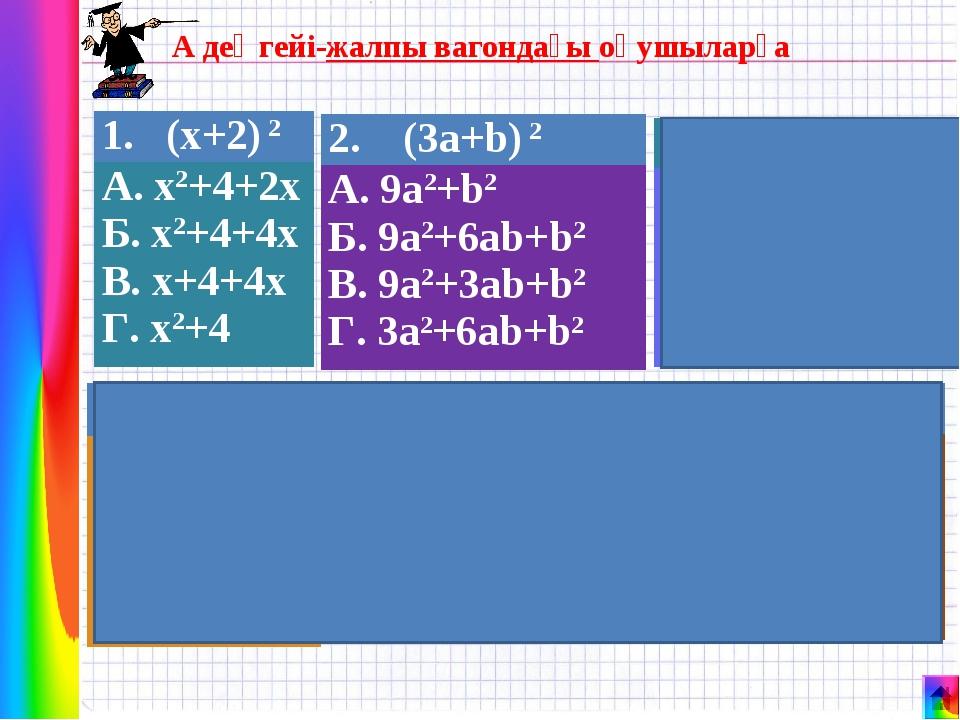А деңгейі-жалпы вагондағы оқушыларға . 5. (2x-3y)(2x+3y) А. 2x2-3y2 Б. 4x2-6...