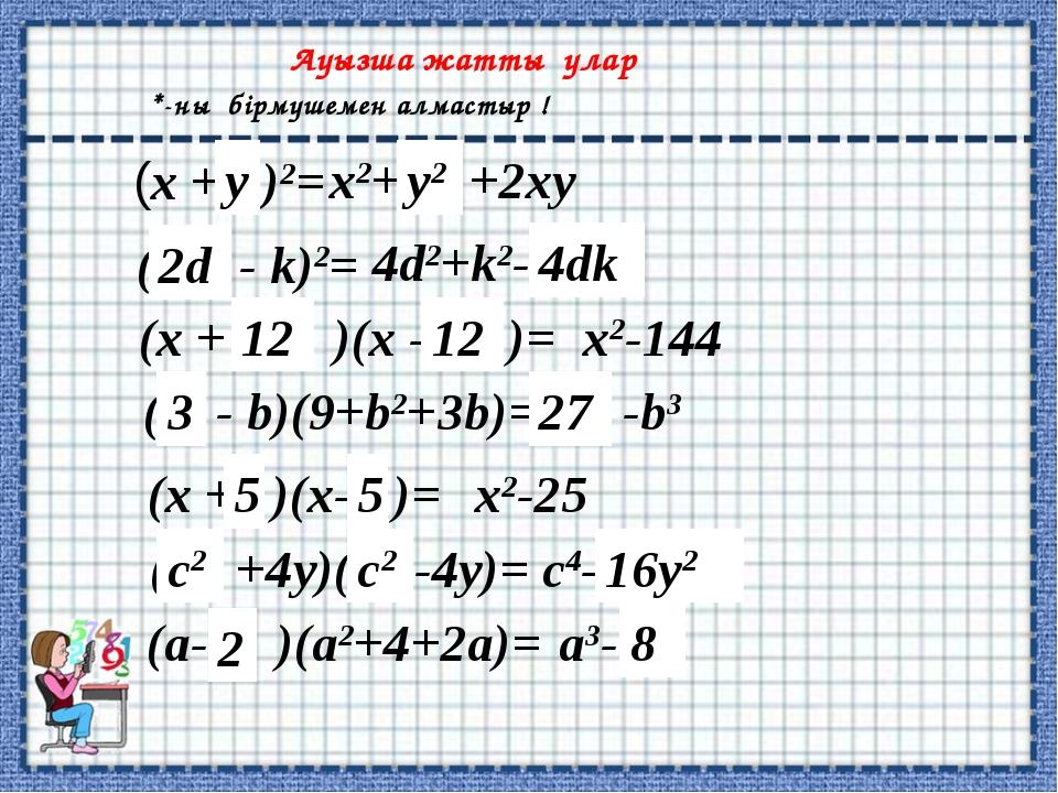 x2+ * +2xy (x + * )2= ( * - k)2= 4d2+k2- * (x + * )(x - * )= x2-144 ( * +4y)(...
