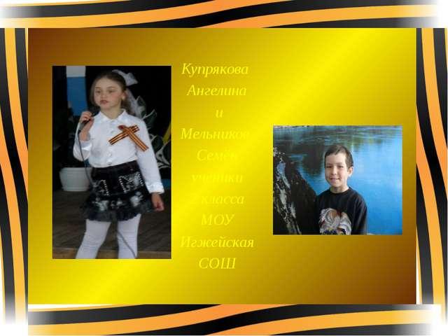 Купрякова Ангелина и Мельников Семён ученики 2 класса МОУ Игжейская СОШ