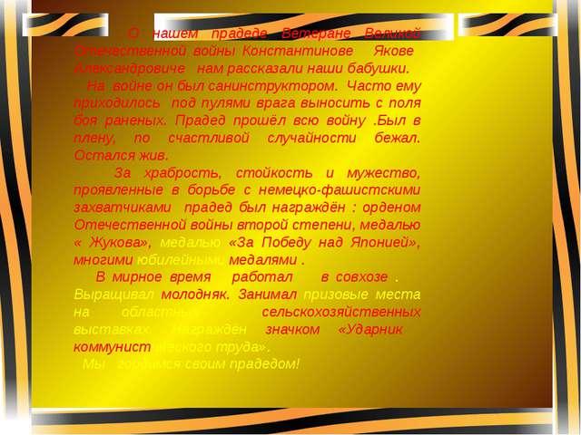 О нашем прадеде Ветеране Великой Отечественной войны Константинове Якове Але...