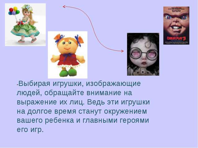 -Выбирая игрушки, изображающие людей, обращайте внимание на выражение их лиц....