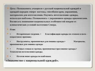 «Знакомство с национальной одеждой». Цель: Познакомить учащихся с русской нац