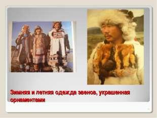 Зимняя и летняя одежда эвенов, украшенная орнаментами *