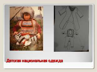 Детская национальная одежда *