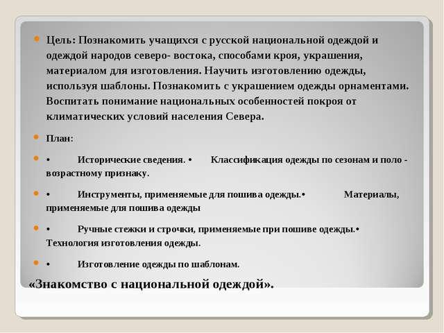 «Знакомство с национальной одеждой». Цель: Познакомить учащихся с русской нац...