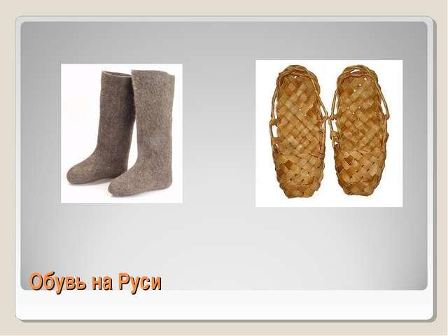 Обувь на Руси