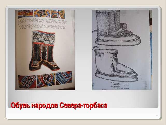 Обувь народов Севера-торбаса *