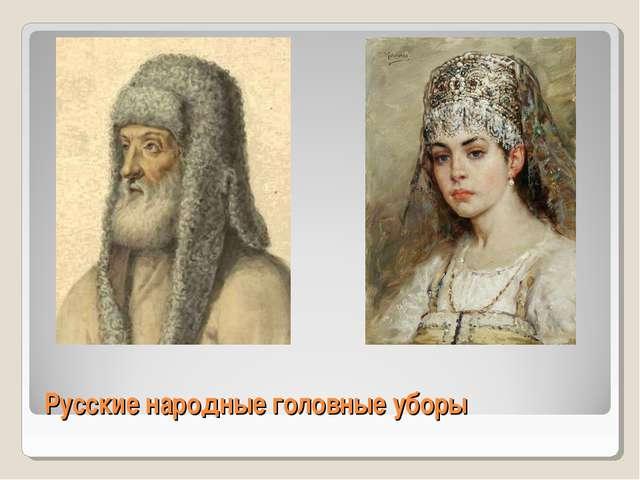 Русские народные головные уборы