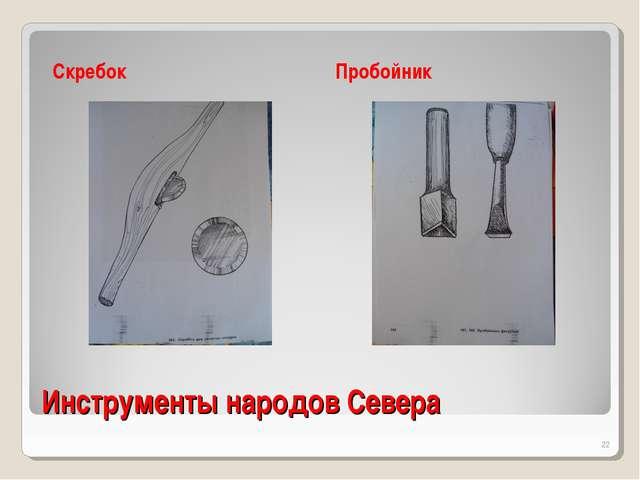 Инструменты народов Севера Скребок Пробойник *
