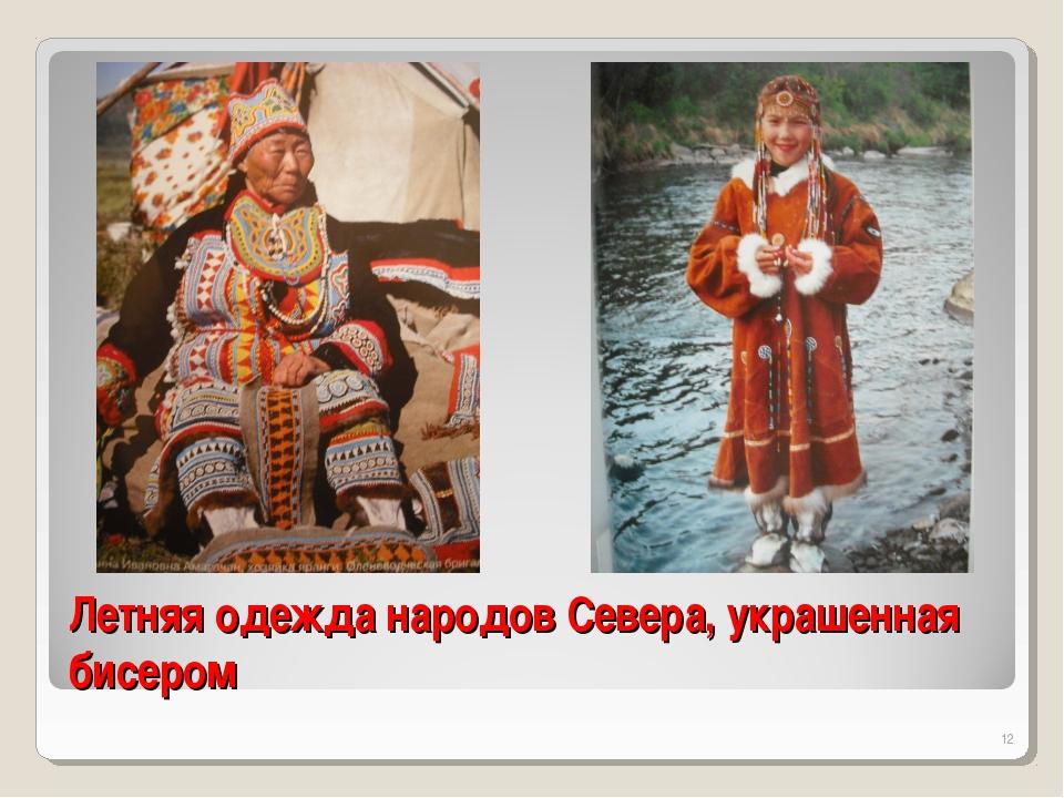 Летняя одежда народов Севера, украшенная бисером *