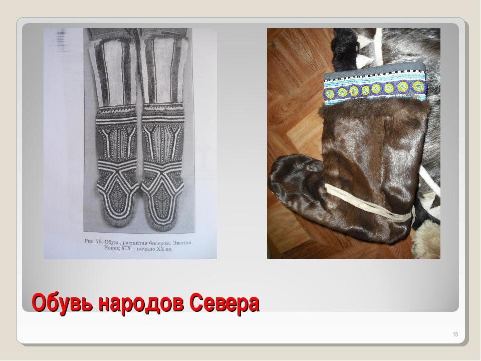 Обувь народов Севера *