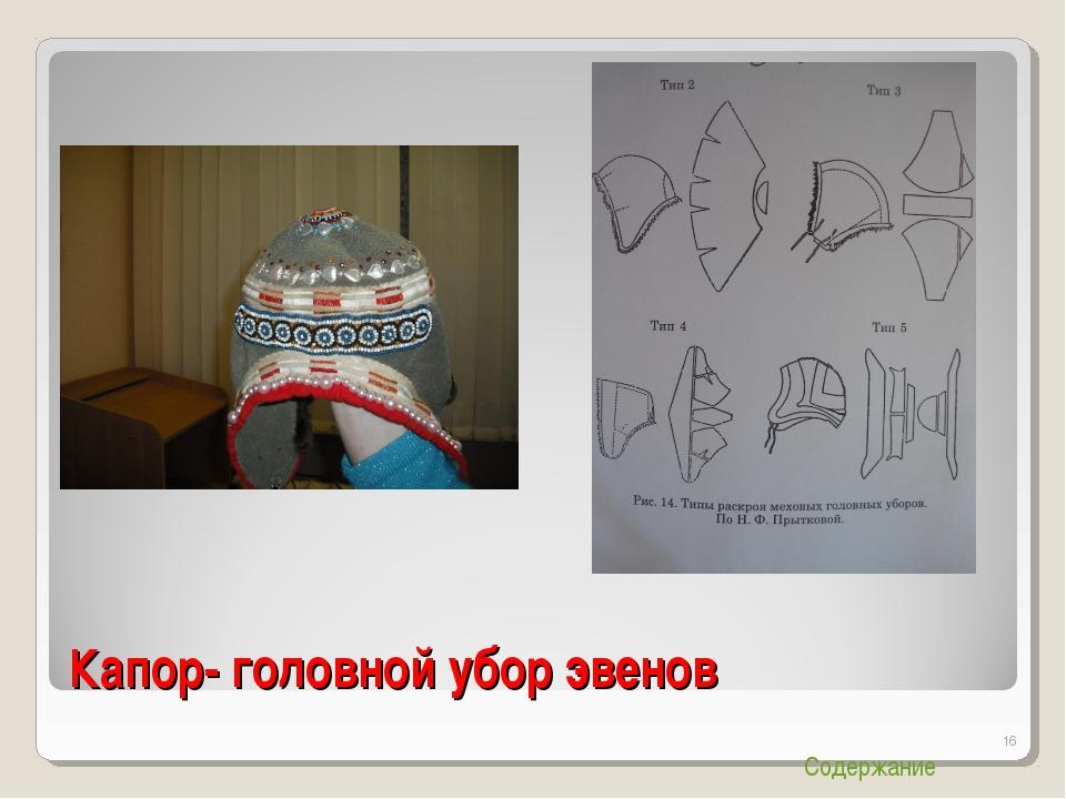 Капор- головной убор эвенов * Содержание