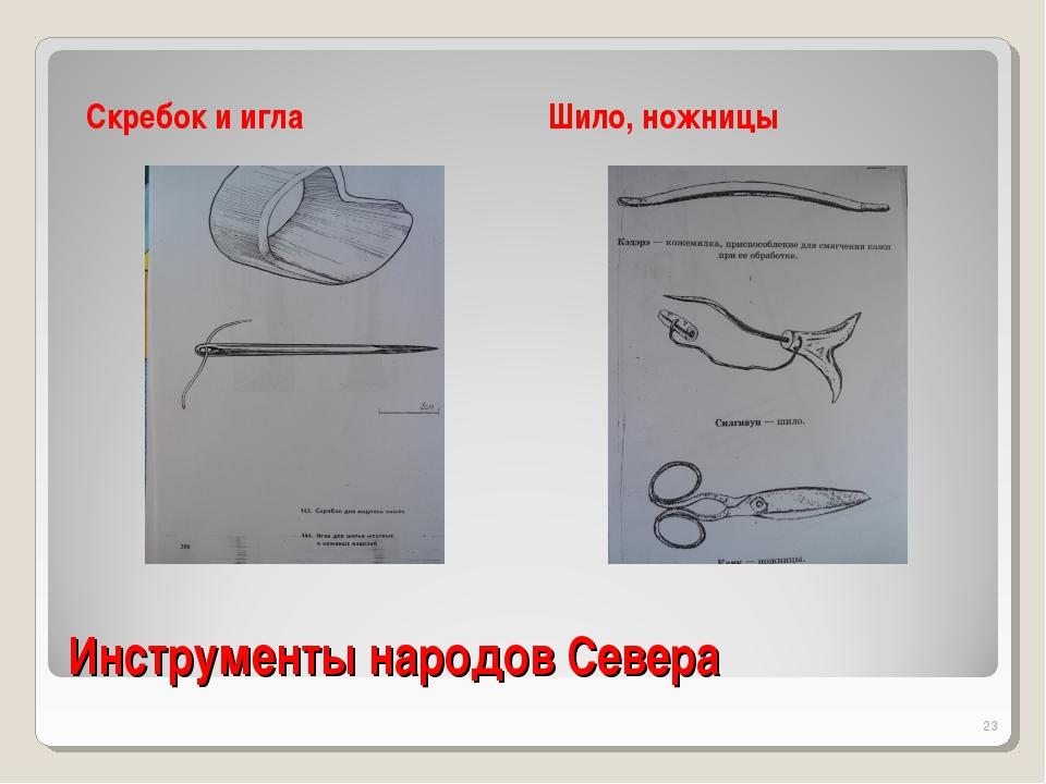 Инструменты народов Севера Скребок и игла Шило, ножницы *