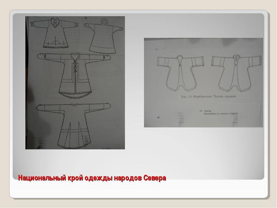 Национальный крой одежды народов Севера