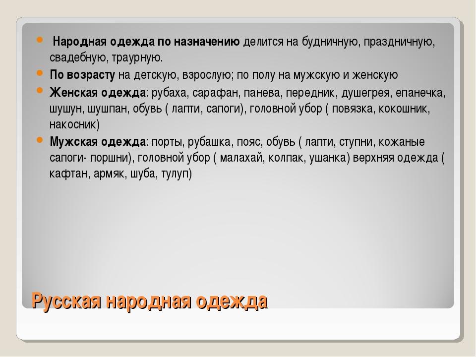 Русская народная одежда Народная одежда по назначению делится на будничную, п...
